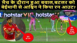 IPL 12: Controversial Dismissal As Ashwin Mankad Butler_D-Cricket