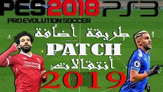 PES 2018 Monster Patch Update v5 1 DLC 4 01 - Most Popular Videos
