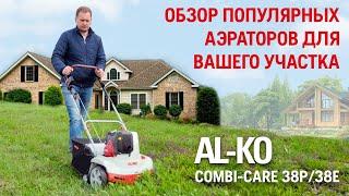 Аэратор бензиновый AL-KO Comfort 38 P Combi Care - видео №1