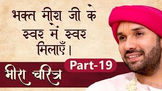 Meera Charitra | Part 19 | Shree Hita Ambrish Ji | Jaipur