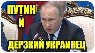 """Путин жёстко """"потушил"""" дерзкого Украинца. Новости. Политика"""