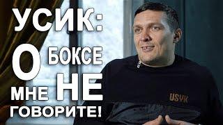 """Усик Александр: """"Не говорите мне о боксе"""" - YouTube"""
