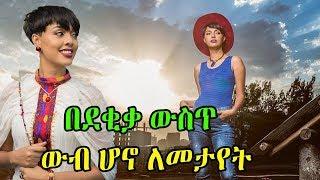 Ethiopia: በደቂቃ ውስጥ ውብ ሆኖ ለመታየት ውጤታማ