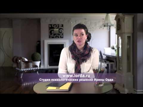 Ирина Орда - О курсе Практический Психолог