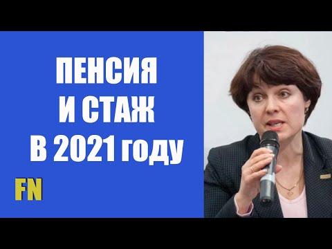 ✔️ КТО ВЫЙДЕТ НА ПЕНСИЮ 2021 году. Последние новости
