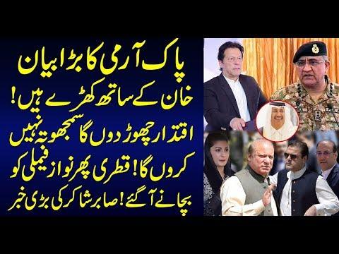 Qatari Came Once Again to Save Nawaz Sharif ! Sabir Shakir Analysis