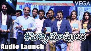 #Pelli Choopulu Audio Launch    Latest Telugu Movie 2016