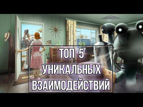 Fallout 4 - ТОП 5 Уникальных взаимодействий