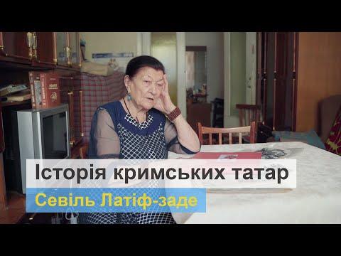 Історія кримських татар. Севіль Латіф-заде