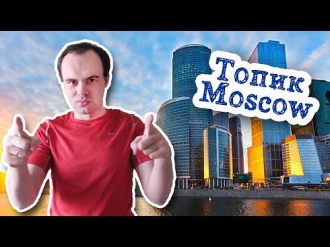 Топик по английскому Москва устная тема Moscow city