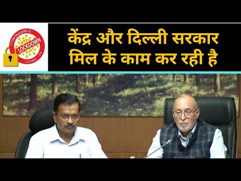 केंद्र और दिल्ली सरकार मिल के काम कर रही है।