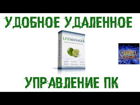 LiteManager - удобное удаленное управление и администрирование ПК