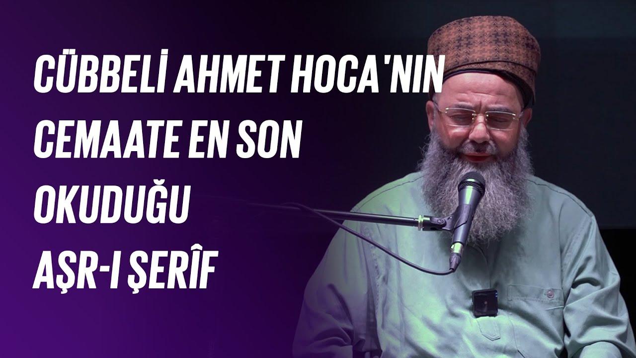 Cübbeli Ahmet Hoca'nın Cemaate En Son Okuduğu Aşr-ı Şerîf (el-Vâkı'a Sûresi 75-96) - 29 Temmuz 2021