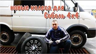 СОБОЛЬ 4Х4.Новые колеса...Good!!!