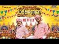 Madha Gaja Raja - Latest Release Date   Netflix   Vishal   Sundar.C   Santhanam   Aranmanai 3
