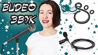 ЗВУК на видео — микрофон для видеоблоггера   Школа Блоггера