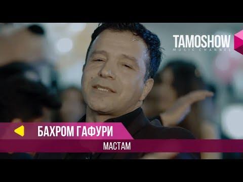 Скачать все песни бахроми гафури 2019 из вконтакте и youtube.