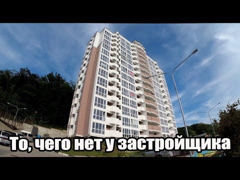 ЖК Мацеста парк