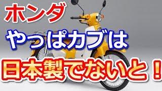 ホンダ新型「スーパーカブ」生産拠点を中国から日本へ移した理由とは?