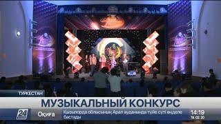 Финальный этап конкурса «Арай – 2020» стартовал в Туркестане