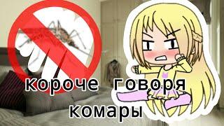 ||Короче говоря комары|| {породия}