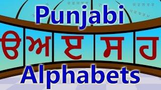 Punjabi Alphabet - ਵਰਣਮਾਲਾ Ooda Aeida Eedi | Punjabi Kids Songs