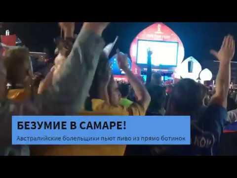 Австралиец выпил пиво из обуви в честь победы России