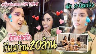 เรื่องเล่าสาวสอง ON TOUR บุกบ้าน20ล้าน! นัท นิสามณี!รวยมาก!!!
