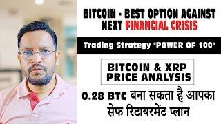 BUY Bitcoin Before Next Financial Crisis. BTC XRP Price Analysis. 0.28 BTC Retirement Plan