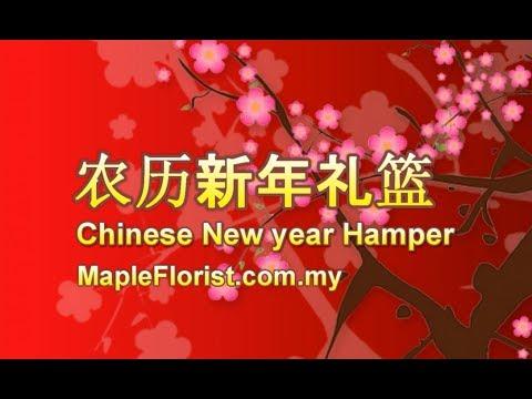 马来西亚柔佛新山农历新年礼篮递送