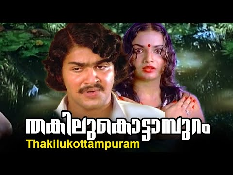 Malayalam Full Movie | Thakilukottampuram | Full Movie HD