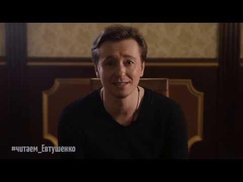 ", title : 'Е Евтушенко ""Не надо бояться густого тумана..."" Читает Сергей Безруков'"