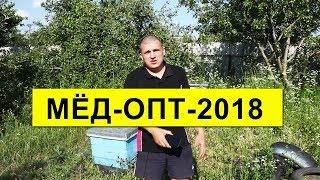 Мёд Оптом 2018 Какая Цена? Пчеловодство