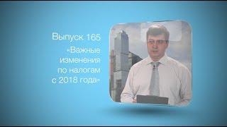 Бухгалтерский вестник ИРСОТ 165. Важные изменения по налогам с 2018 года.