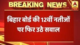 Bihar Board FAILS Sumit In Chemistry Who Scored 67% In NEET   ABP News