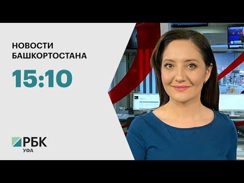РБК-Уфа.Новости: Республика в