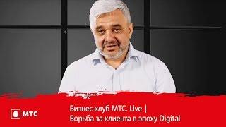 Бизнес-клуб МТС. Live | Борьба за клиента в эпоху Digital