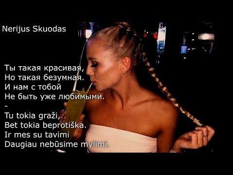 [lyrics] Lx24 - Зеркала [LIETUVIŠKAI!]