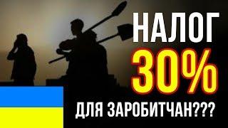 Заробитчане должны платить 30% налог при въезде в Украину?