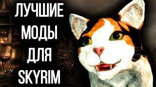 Skyrim - Лучшие МОДЫ для Скайрим