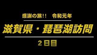 007 会長の「全国縦断感謝の旅‼」滋賀県・琵琶湖 訪問 2日目 Go!Go!NBC!