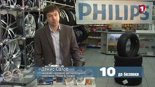 Как автомобильные лампы Philips повышают вашу безопасность на дороге