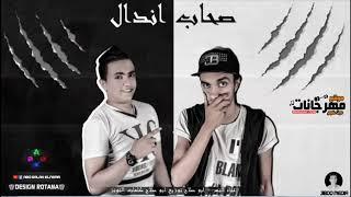 مهرجان صحاب اندال | النمر - ابو صلاح | توزيع ابو صلاح تحميل MP3