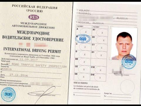 Получение международного водительского удостоверения через госуслуги