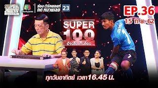 Super 100 อัจฉริยะเกินร้อย | EP.36 | 15 ก.ย. 62 Full HD