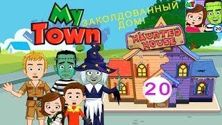 Мой Город - My town - #20 Заколдованный Дом - Haunted House Симулятор Семьи Детское видео Мульт игра