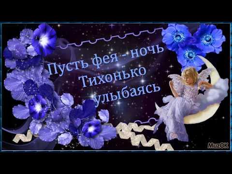 Спокойной ночи, звёздочка моя  Видео открытка с пожеланием доброй ночи