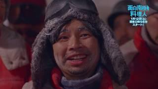 mqdefault - 真夜中ドラマ「面白南極料理人」2019年1月12日(土)深夜放送スタート