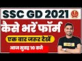 SSC GD NEW VACANCY 2021| HOW TO APPLY ONLINE,DOCUMENTS & FORM FILL UP FOR SSC GD 2021| BY VIVEK SIR