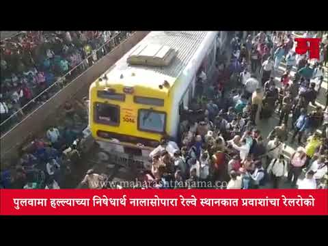 Passengers halt train in Nalasopara railway station for protesting against the Pulwama attack